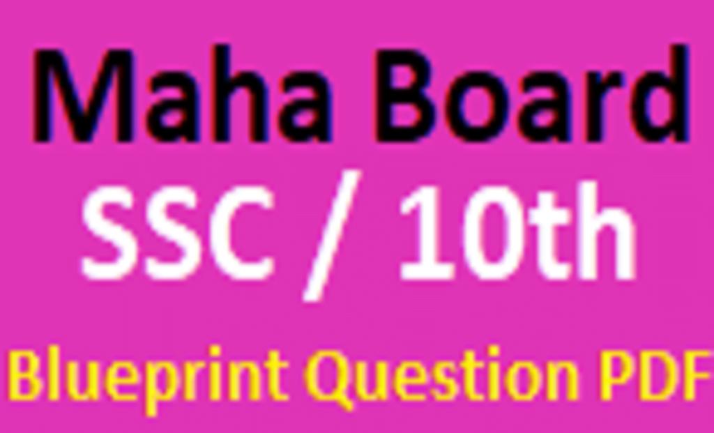 Maha 10th Blueprint 2021 Maha SSC Model Paper 2021 Maha X Syllabus 2021 Maha 10th Books 2021